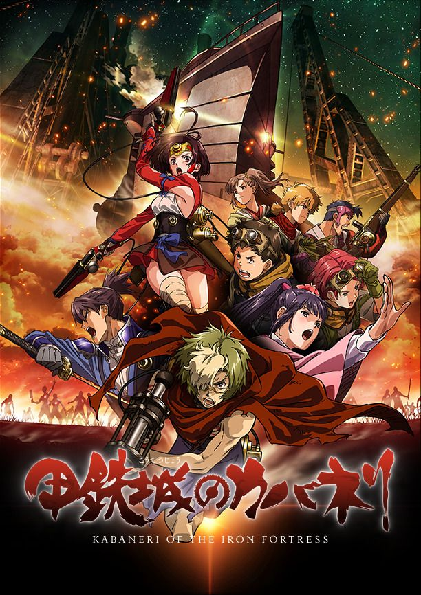 serie kabaneri of the iron fortress basada en steampunk